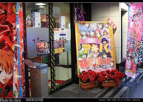 2008_tokyo_0253