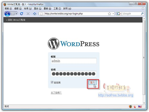 WordPress架設教學-5