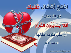 hearts-locked-up_w (Ebad Alrahman) Tags: cards muslim islam card  islamic quraan  moslim