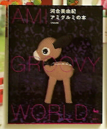 amigroovyworld
