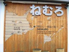 Map at Nemuro Station