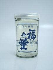 福無量(ふくむりょう):沓掛酒造