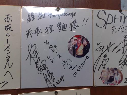 赤坂拉麵本店的簽名板 (by tenz1225)