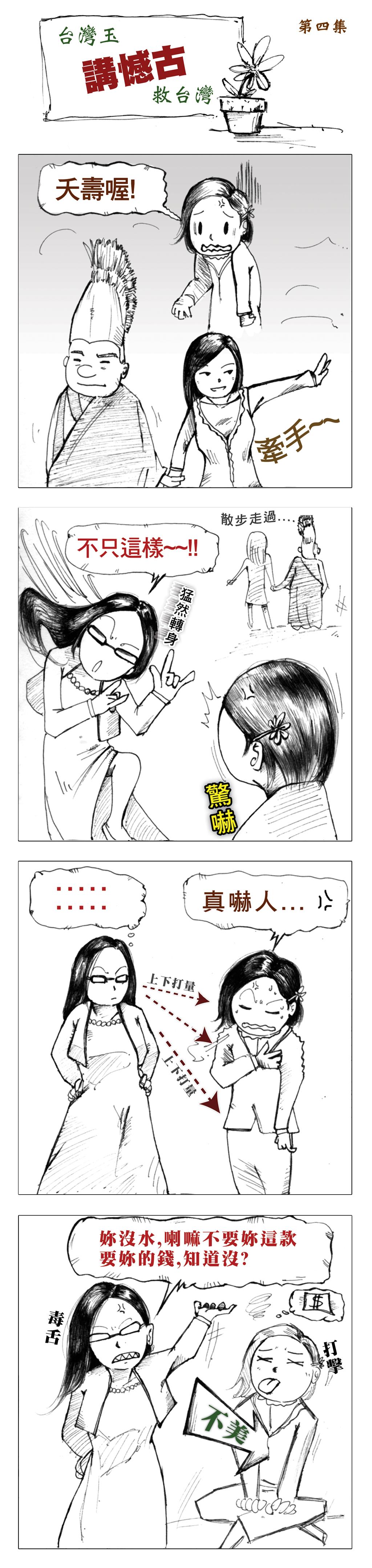 漫畫第四集