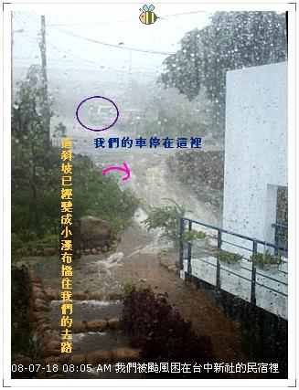 20080718颱風天在台中新社 (2)