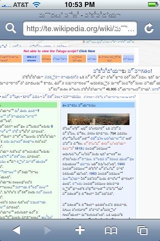 Telugu on iPhone