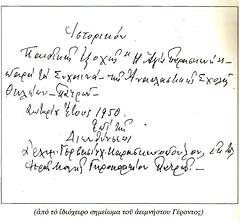 π.Γερβάσιος (ιδιόχειρο σημείωμα)