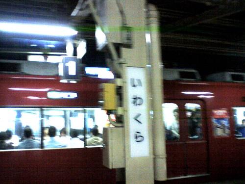 岩倉駅/Iwakura station