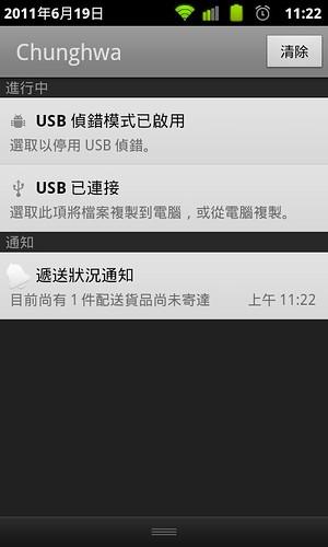 Android,遞送狀況追蹤,宅配