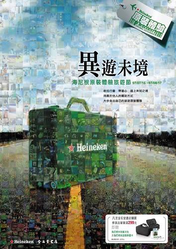 金石堂+海尼根《異遊未境》:活動海報