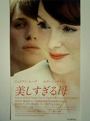 savage grace (latekommer) Tags: cameraphone gay cinema film movie tickets ticketstubs tokyo mother son murder freckles borderline motionpicture  incest juliannemoore stephendillane hughdancy eddieredmayne americanfilm savagegrace  tomkalin unaxugalde