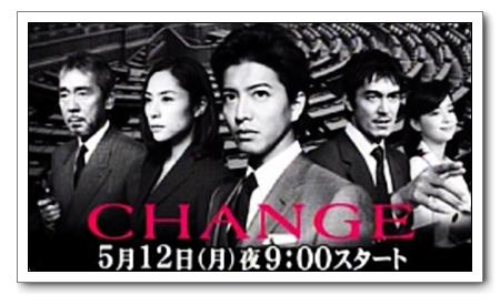 日劇Change