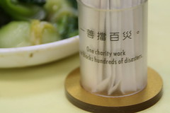 Words of Wisdom on the Toothpick Dispenser (range commander) Tags: lunch hongkong dispenser asia toothpicks vegetarian 2008 lantauisland polinmonastery wordsofwisdom seasiaadventure