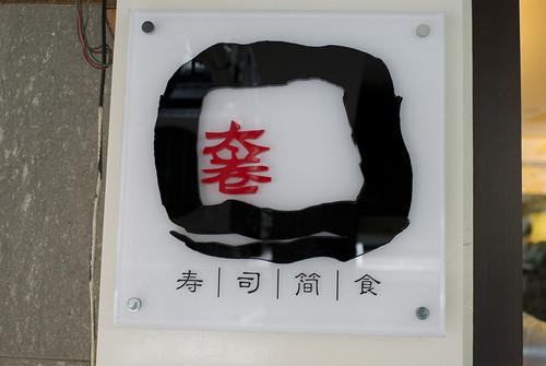 【台北】太卷簡食