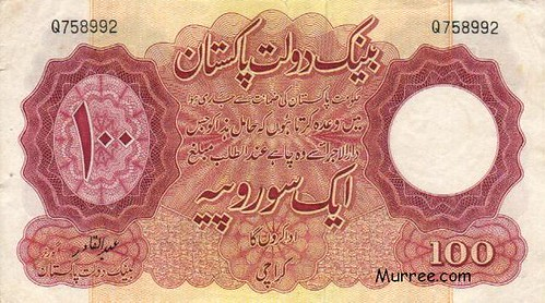100 Rupee Pakistani  (1957) by you.