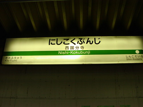 西国分寺駅/Nishi-Kokubunji station