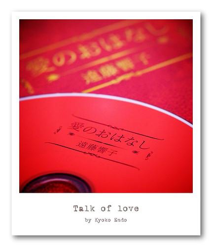 0937 : 愛のおはなし