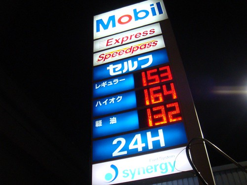 5.31small gasoline panic in Japan09.JPG