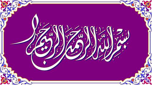 لوحات خط عربي 2727218727_475e40b0cd.jpg