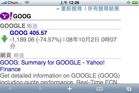 Google Meltdown!