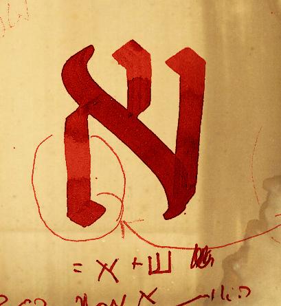 אות בהשראת אלפבית שומרוני מהמאה ה-13