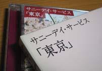 sunny_tokyo.jpg