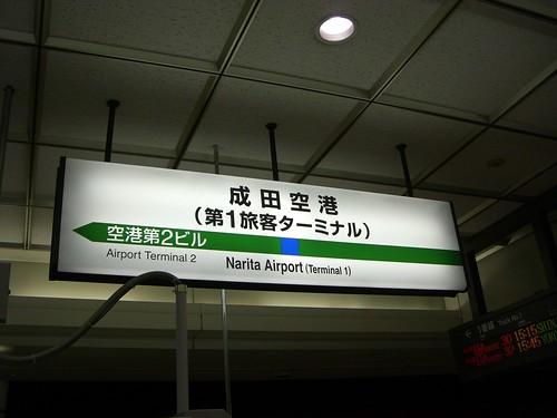 成田空港駅/Narita Airport station