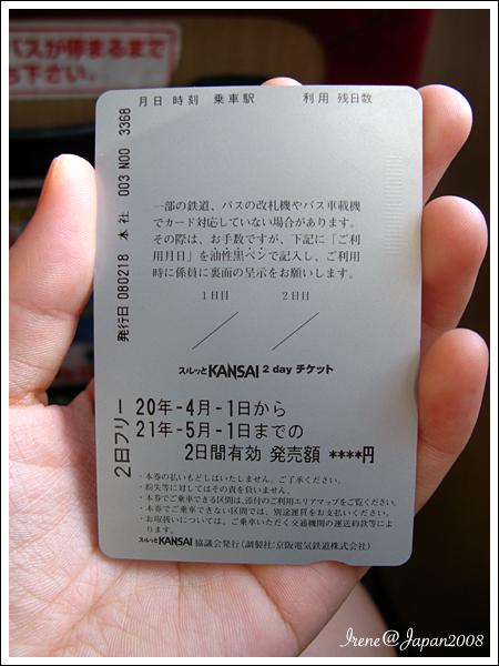 081109_01_KANSAI