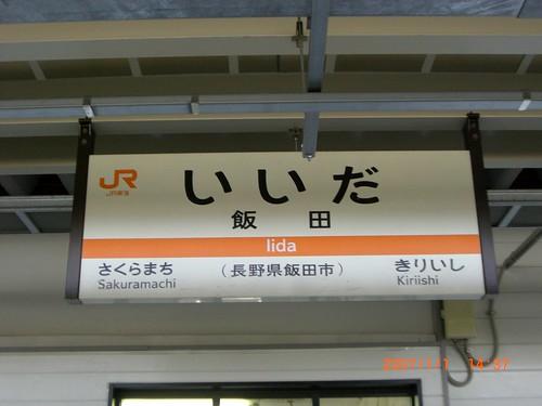 飯田駅/Iida station