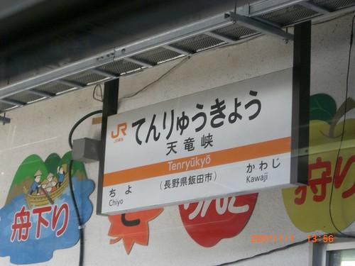 天竜峡駅/Tenryukyo station
