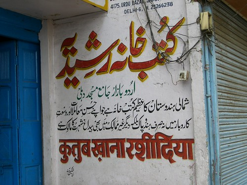Delhi street sign 03