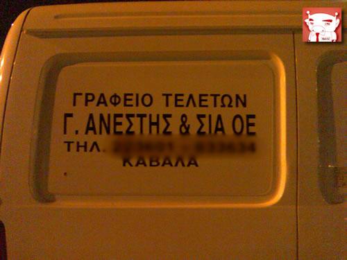 Anestis