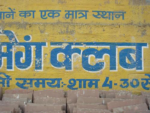 Handpainted Hindi Lettering