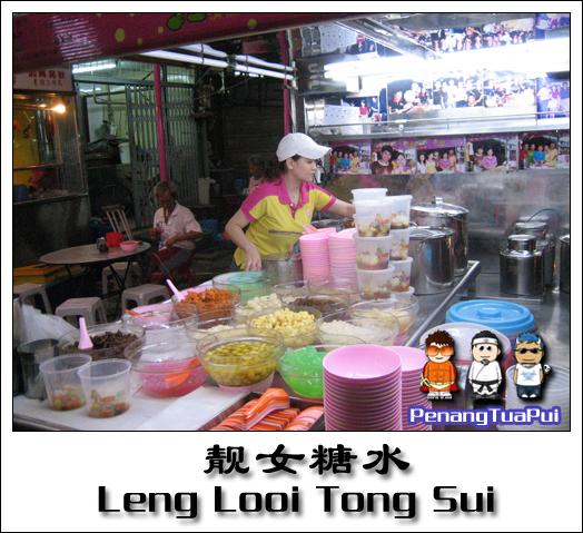 Dessert,Penang Food,Tong Sui