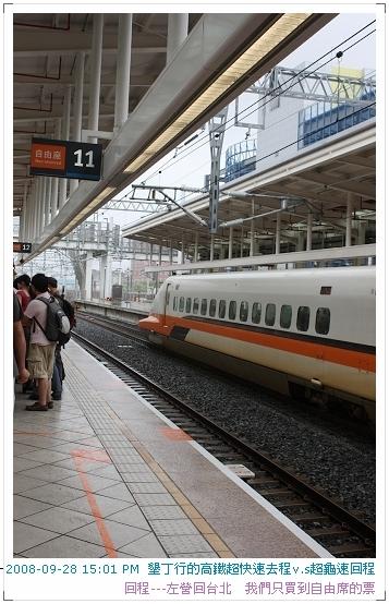 080928瘋狂颱風高鐵租車墾丁行第二天 (63)