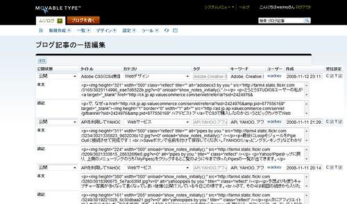 ブログ一括記事編集 by you.