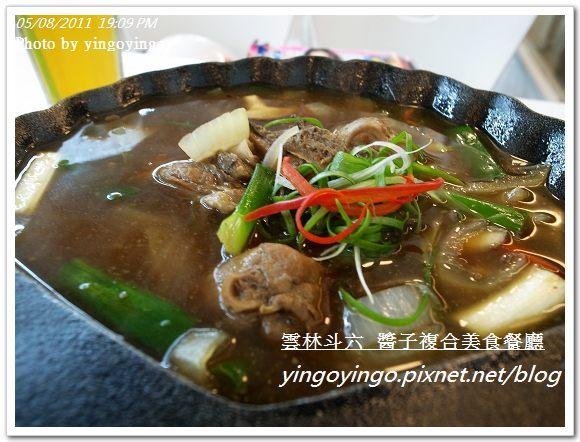 雲林斗六_醬子複合美食餐廳20110508_R0019540