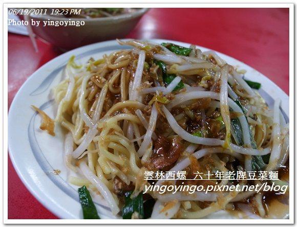 雲林西螺_六十年老牌豆菜麵20110619_R0030376