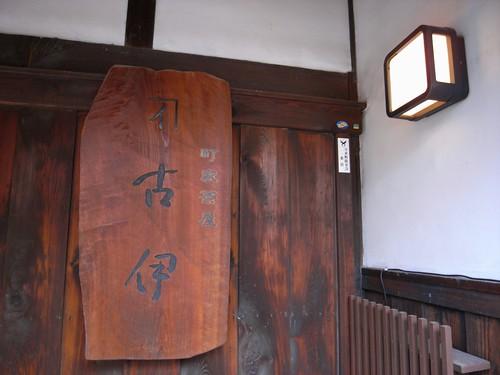 今井町「古伊」-03