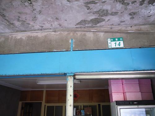 014,平溪老街:台灣日本冰