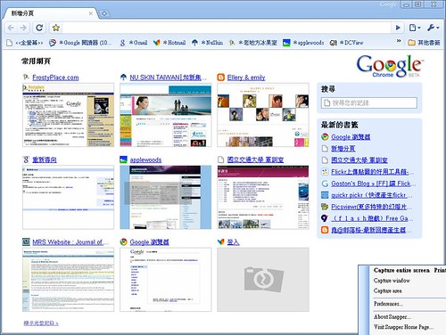 Google 瀏覽器Chrome-4.jpg