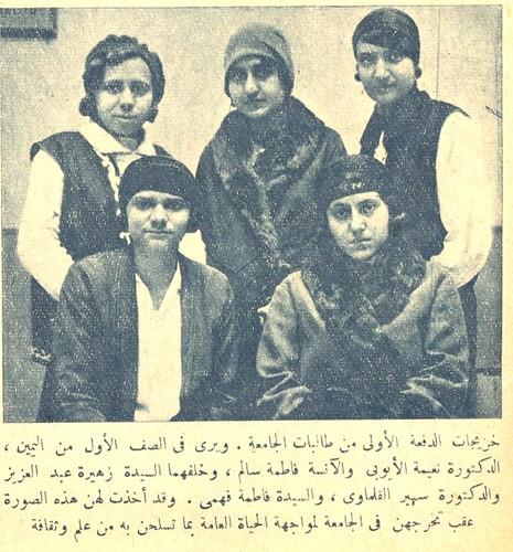 اول طالبات فى الجامعة المصرية