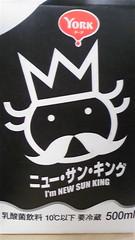 I'm NEW SUN KING