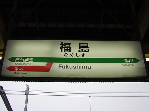 福島駅/Fukushima station