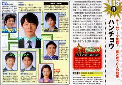 4/13 TBS ハンチョウ~神南署安積班~ 毎週月曜 後8:00〜8:54