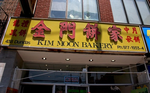 Kim Moon Bakery