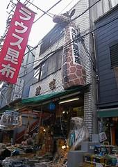 Tokyo 2008 - 築地 (15)