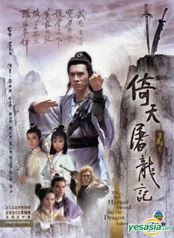 Tvb The new Heavenly Sword and Dragon Sabre ( HK Drama  24Episode 5Dvds)audio Cantonese + Mandrain with only mandrain subtitles )