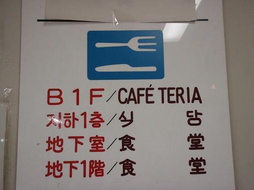 Café Tería