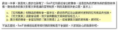 funP好文賓果新規則